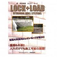 簡易擁壁LOCK+LOAD