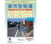 都市型側溝/生活道路版