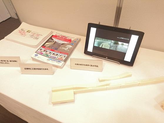 建通新聞社主催『新技術発表会in東京』で発表を行いました