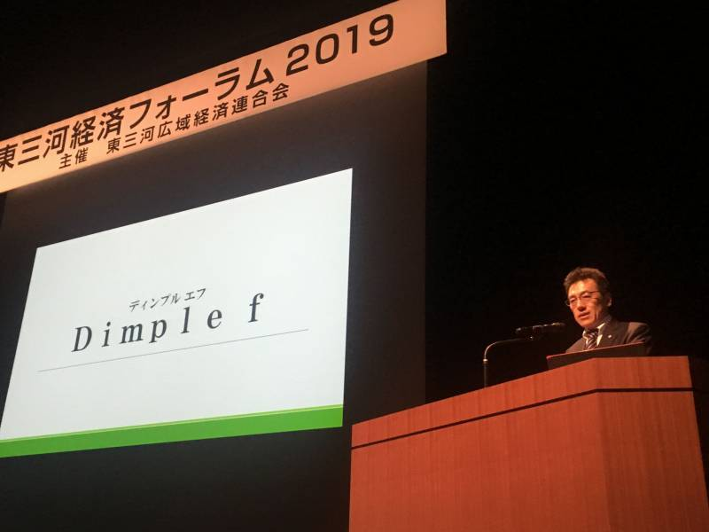 """Dimple fが""""東三河ものづくり大賞""""を受賞しました。"""