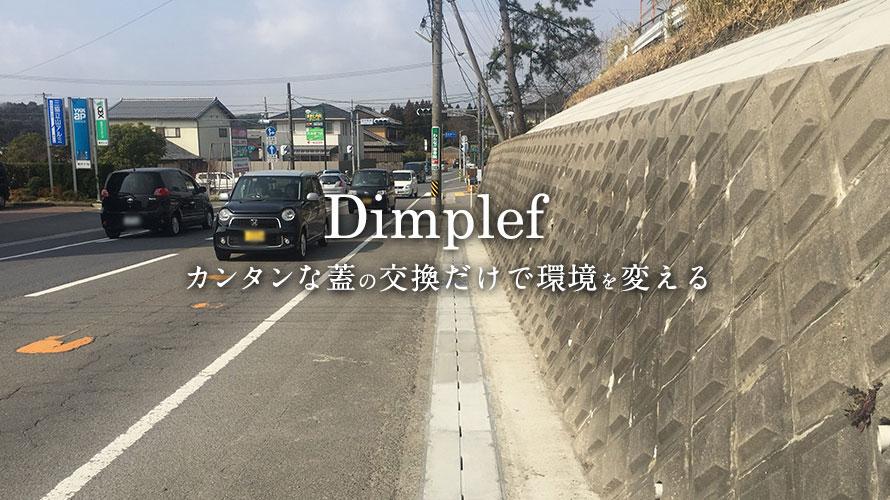 Dimplef カンタンな蓋の交換だけで環境を変える