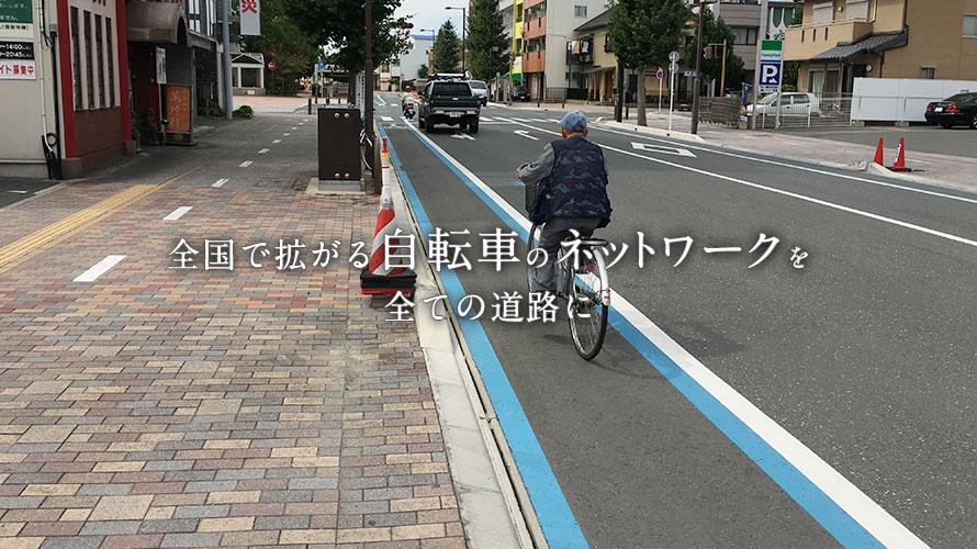 全国で拡がる自転車のネットワークを全ての道路に