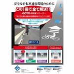 自転車に優しい側溝